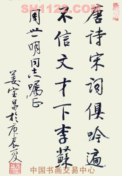 中国书法名家姜宝昌期权艺术收藏