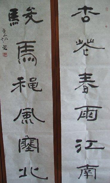 名家 王广超 书法 - 隶书对联图片