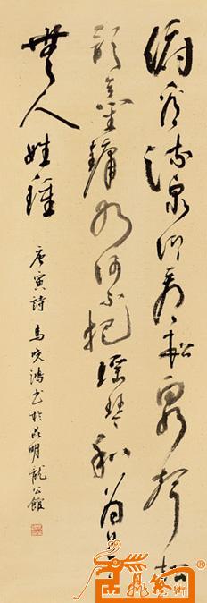 名家 马晓鸿 书法 - 唐寅诗《看泉听风图》
